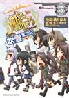 艦隊Collection 4格漫畫 吹雪奮鬥記(3)