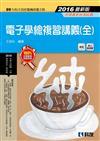 升科大四技-電子學總複習講義(全)(2016最新版)(附解答)