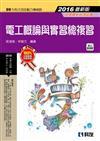 升科大四技-電工概論與實習總複習(2016最新版)