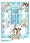 世界BL妄想童話(4)