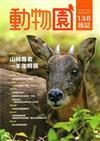 動物園雜誌138期-104.04