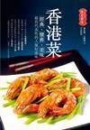 香港菜 經典、懷舊、美味 最具代表性的人氣好滋味