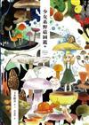 少女系野菇圖鑑(2)
