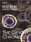 癌症探祕:揭開最深沉的醫學謎團