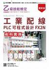 乙級工業配線PLC可程式設計FX2N術科實務(最新版)