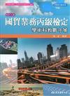 國貿業務丙級檢定學術科教戰守策(修訂九版)