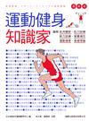 運動健身知識家 最新版:圖解肌肉關節‧肌力訓練‧耐力訓練‧營養補充‧運動傷害‧基礎理論