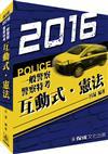 互動式‧憲法-2016警察特考.一般警察.海巡特考<保成>