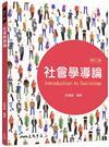 社會學導論(修訂二版)