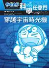 哆啦A夢科學任意門(2):穿越宇宙時光機