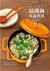 鎖住美味鑄鐵鍋多蔬料理:華麗的外表,樸實的內在;簡單的烹煮,幸福的滋味。