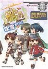 艦隊Collection 4格漫畫 吹雪奮鬥記(4)