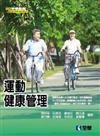 運動健康管理 (第五版)