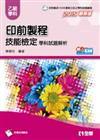乙級印前製程技能檢定學科試題解析 (2015最新版) (附隨堂測驗卷)