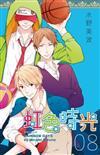 虹色時光(8)