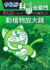 哆啦A夢科學任意門(3):動植物放大鏡