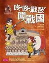 可能小學的歷史任務II:(1)咚咚戰鼓闖戰國