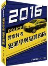 犯罪學與犯罪預防-2016警察特考<保成>