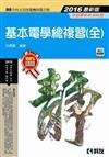 升科大四技-基本電學總複習(全)(2016最新版)