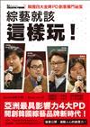 綜藝就該這樣玩!:韓國四大金牌PD創意獨門祕笈