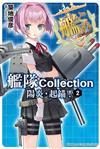 艦隊Collection 陽炎,起錨!(2)