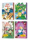 西方經典童話套書第一輯(1-4冊合售)