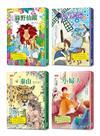 西方經典童話套書第二輯(5-8冊合售)