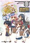 艦隊Collection 4格漫畫 吹雪奮鬥記(5)