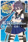 艦隊Collection 陽炎,起錨!(3)