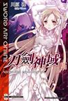 Sword Art Online 刀劍神域(16):Alicization exploding