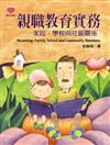 親職教育實務:家庭、學校與社區關係