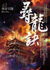 尋龍訣前傳 之(2):夜王帝陵