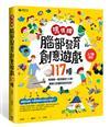 媽媽牌腦部發育創意遊戲117種:和媽媽一起同樂的1小時,勝過100種昂貴的玩具。