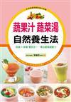 蔬果汁蔬菜湯 自然養生法:防癌×排毒雙效合一,喝出超強健康力