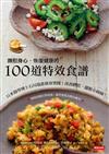 撫慰身心、恢復健康的100道特效食譜:日本醫學博士石川瑞惠親身實踐!改善體質,擺脫小病痛!