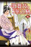 歌舞伎華之戀(9)