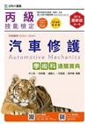 丙級汽車修護學術科通關寶典-2016年(附贈OTAS題測系統)