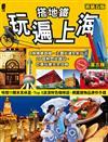 搭地鐵玩遍上海(2016~2017年最新版)