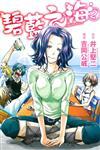 GRAND BLUE碧藍之海(2)
