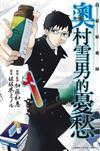 白領驅魔師 奧村雪男的憂愁(1)
