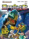 X恐龍探險隊(2):激鬥合成獸