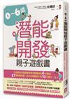 0~6歲潛能開發親子遊戲書:日本嬰幼兒發展專家教你掌握成長6大階段,87個訓練遊戲,全方位培養孩子10大能力!