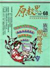 原教界-原住民族教育情報誌68(105/04)