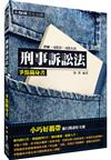 刑事訴訟法-爭點隨身書-2016律師.司法官.司法特考<保成>