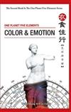 ONE PLANET FIVE ELEMENTS-COLOR &EMOTION(衣食住行【色彩與情緒】英文版)