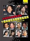 台灣司法迫害血淚史:十個黨國司法體制寃案寫真
