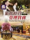 旅館經營管理實務(第三版)