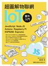 超圖解物聯網 IoT 實作入門:使用 JavaScript/Node.JS/Arduino/Raspberry Pi/ESP8266/Espruino