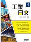 工業日文(第四版)