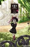 黑─kuro(2)